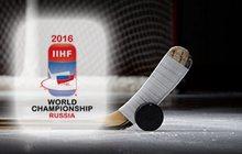 Билеты на Чемпионат Мира по хоккею - 2016