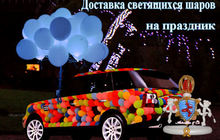 Светящиеся воздушные шары, доставка светящихся шаров