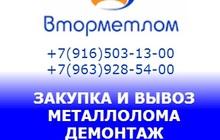 Приём и вывоз металлолома в Стремилово, Демонтаж металлоконструкций