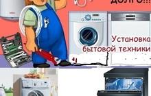 Установка стиральной посудомоечной машины,водонагревателя