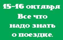 Поехали в Чечню