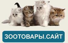 Интернет магазин товаров для животных Зоотовары, сайт