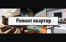 Ремонт квартир, офисов профессионалами под ключ