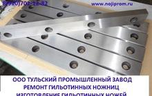 Ножи гильотинные 510х60х20 от производителя изготовление, заточка