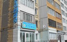 Стоматология - Стомас