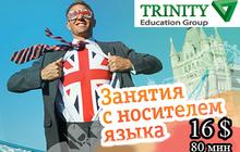 Качественные уроки английского по Skype в Trinity Education Group