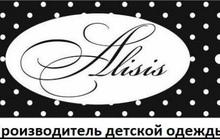 Alisis- Производитель детской одежды