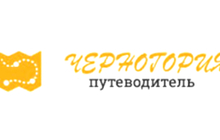 Все курорты Черногории с описанием и отзывами