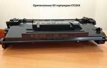 CF226X БУ картриджи с доставкой