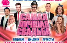Ведущая на свадьбу в Солнечногорске Зеленограде Клину Москве