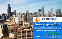 Бизнес-туры в США из Сургута