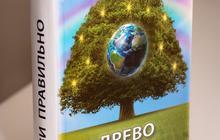 Продается книга с пожеланиями от автора Древо Жизни
