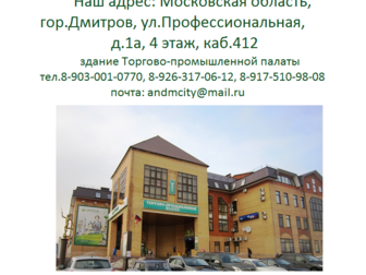 Просмотреть foto Агентства недвижимости Все о недвижимости, бесплатные консультации! А, Н, Подмосковье 16373407 в Москве