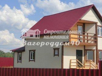 Скачать изображение Продажа домов Продам дом в Калужской области 28644573 в Москве