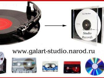 Новое фото Разное Оцифровка видео и аудиокассет,кинопленок 8 мм на диск DVD, CD, флешку 31286043 в Москве