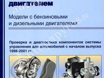 Увидеть foto Печатные каталоги запчастей Книга по двигателям и их управлению 32377281 в Москве