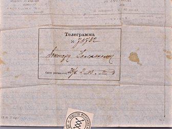 Смотреть фотографию Коллекционирование Телеграмма доктору Успенскому, 1887 г, 32398603 в Москве