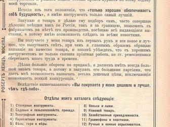 Новое фото Антиквариат Каталог переплетныхъ инструментовъ, Автор: Робертъ Кенцъ, 32419076 в Москве