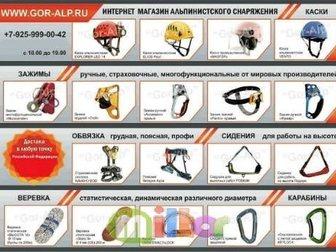 Скачать бесплатно изображение Разное Снаряжение для альпинизма и промальпов 32570179 в Москве