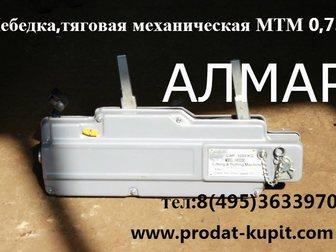 Уникальное фотографию  Аренда/продажа такелажного оборудования высокой надежности 32572712 в Москве