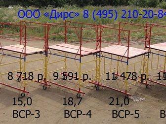 Скачать foto  Осуществляем доставку, продажу по МО лесов строительных приставных, 32591316 в Москве