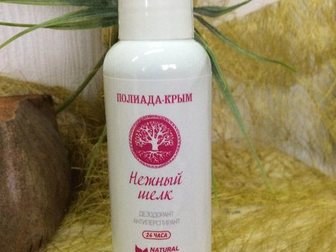 Свежее фотографию Косметика Натуральный дезодорант - антиперспирант (12 видов), Опт, розница 32643126 в Москве