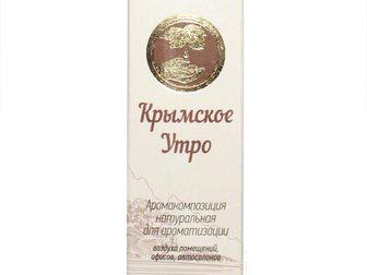 Уникальное фото Косметика Аромакомпозиции (8 видов), Опт, розница 32643130 в Москве