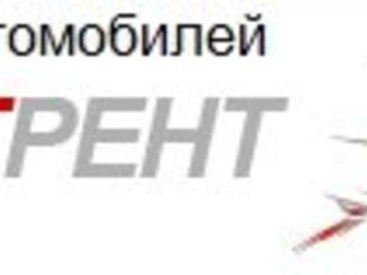 Скачать бесплатно фотографию  КАРАТРЕНТ – аренда автомобилей в Москве по самым доступным ценам 32645893 в Москве
