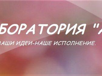 Свежее изображение  Швейная Лаборатория «Ателита» предлагает пошив одежды 32676818 в Москве