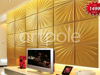 Смотреть фото  Декоративная дизайнерская панель 3D Artpole, коллекция Фэшн (полимер), 000028 Riscle, 32700224 в Москве