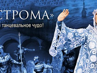 Скачать бесплатно foto  Национальное шоу России 32806536 в Москве