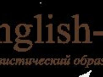 Свежее фотографию Иностранные языки Качественная школа английского языка 33021141 в Москве