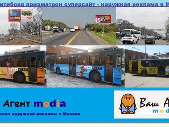 Скачать изображение  Реклама на билбордах 33024243 в Москве