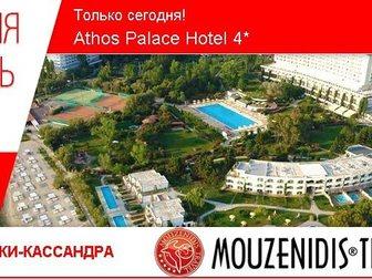Уникальное foto  Акция Отель дня Athos Palace Hotel 4* Chalkidiki-Kassandra by_Mouzenidis_Travel 33050984 в Москве