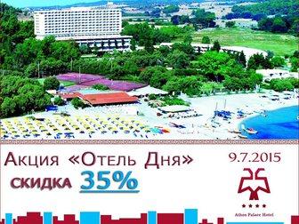 Просмотреть фото  Акция Отель дня Athos Palace Hotel 4* Chalkidiki-Kassandra by_Mouzenidis_Travel 33050984 в Москве