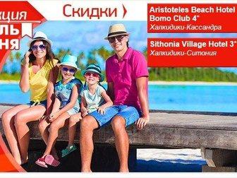 Просмотреть изображение  Aкция Отель Дня 27/7 | Aristoteles Beach Hotel Bomo Club 4* -35% / Sithonia Village Hotel 3* -30% | by_Mouzenidis_Travel 33130655 в Москве