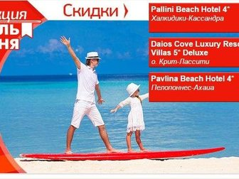 Скачать бесплатно фотографию  Aкция Отель Дня 4/8 | Pallini Beach Hotel 4* / Daios Cove 5* Deluxe / Pavlina Beach Hotel 4* | by_Mouzenidis_Travel 33169261 в Москве