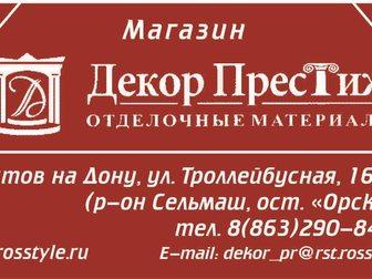 Новое foto  Декор Престиж магазин отделочных товаров 33176978 в Ростове-на-Дону