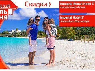 Скачать изображение  Aкция Отель Дня 17/8 |Kalogria Beach Hotel 3* / Imperial Hotel 3* | by_Mouzenidis_Travel 33236157 в Москве