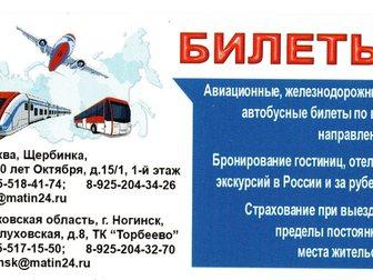 Смотреть фото  Авиа и ж/д по низким ценам 33256965 в Москве