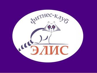 Скачать бесплатно фотографию  Фитнес клуб ЭЛИС 33287235 в Москве