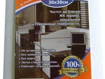 Увидеть фото Разное Салфетки для стёкол и зеркал из нетканного микроволокна, 33368837 в Москве