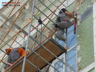 Скачать бесплатно foto Разные услуги Кап ремонт фасадов зданий в Москве 33396493 в Москве