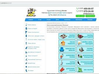 Свежее фото  Полный пакет клинингового бизнеса(уборка), клининговая компания 33428005 в Москве