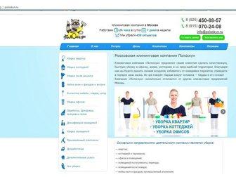 Просмотреть фото  Полный пакет клинингового бизнеса(уборка), клининговая компания 33428005 в Москве