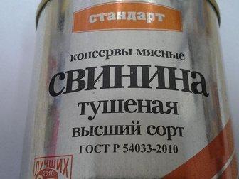 Свежее фотографию  Тушенка ГОСТ от Курганского МС 33505896 в Москве