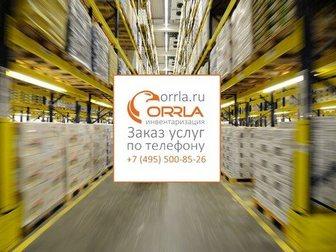 Увидеть foto Разные услуги ОРРЛА Инвентаризация ТМЦ 33621002 в Москве