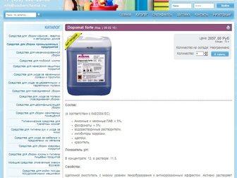 Смотреть изображение  Полный цикл создания интернет магазина 33631724 в Москве