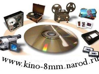 Смотреть foto Разное Перезапись с аудиокассеты, пластинки, фотопленки на CD/DVD, диска 33770664 в Москве