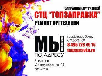 Смотреть изображение  ремонт оргтехники, заправка картриджей в Москве и МО 33967152 в Москве